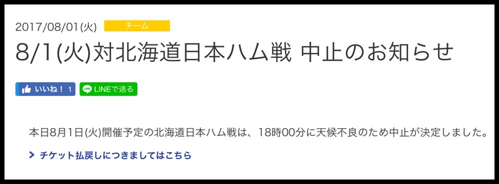 f:id:saekichi:20170803142123p:plain