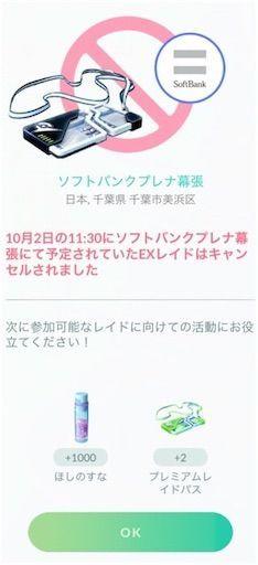 f:id:saekichi:20181005104339j:image
