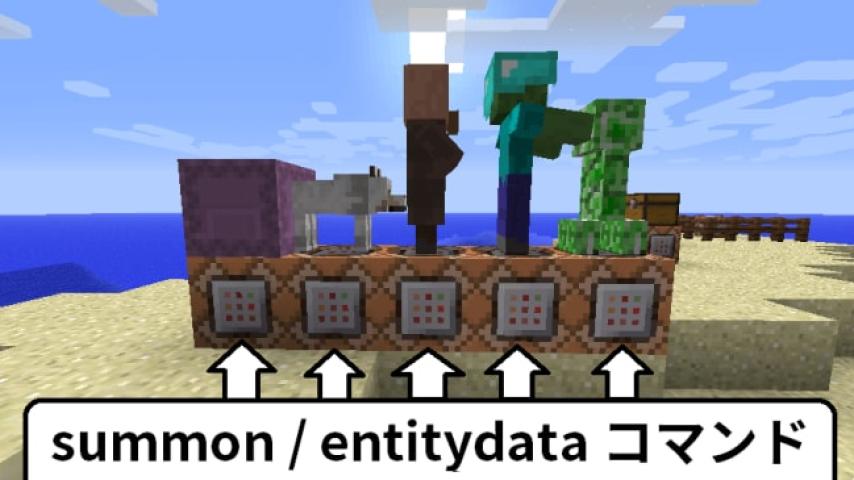 MobにLootTableを設定するコマンド
