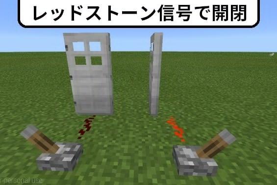 鉄のドアはレッドストーン信号で開け閉めする