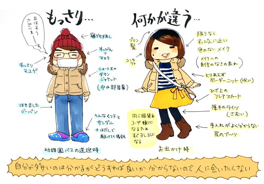 志乃のダザイファッションイメージ画像