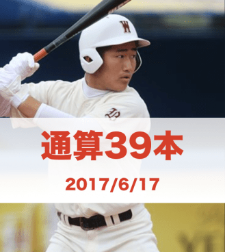 f:id:summer-jingu-stadium:20170618095302p:plain