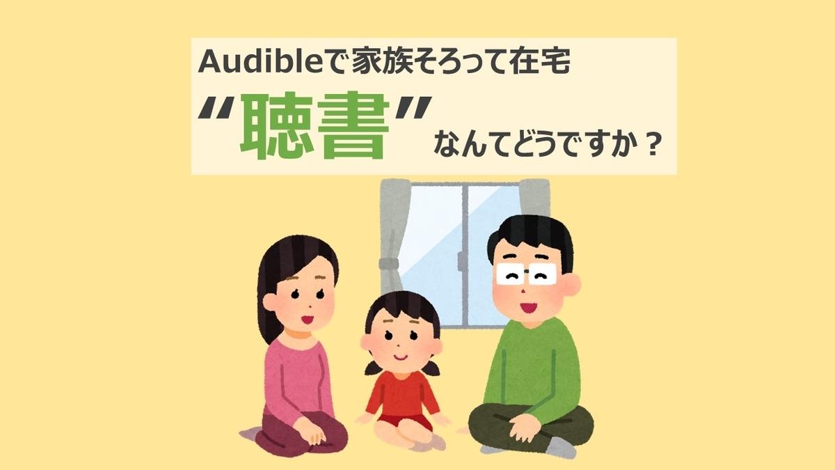 Audibleを楽しむ家族