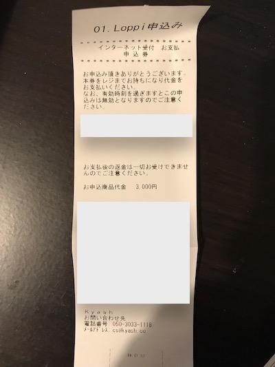 f:id:tanakayuuki0104:20191214051425j:plain