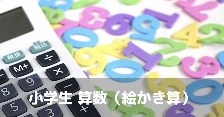 館山市の塾SLLの小学生算数講座の詳細