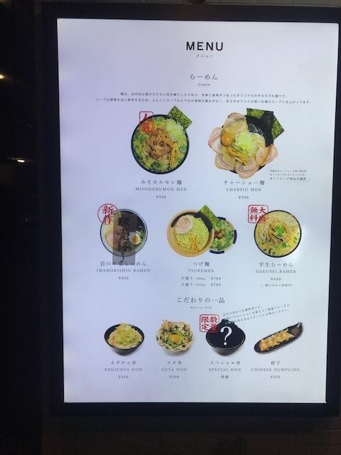 ra-men-menu2