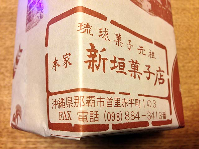 Image result for 新垣菓子店