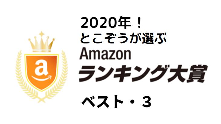 f:id:tokozo123:20200719144436p:plain