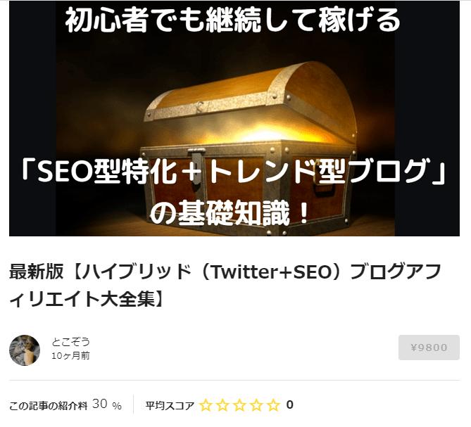 f:id:tokozo123:20201213195004p:plain