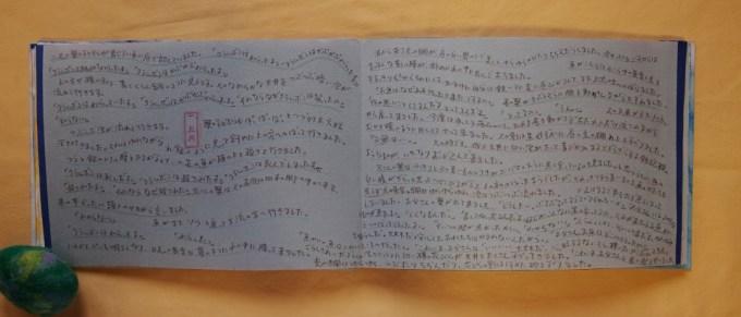 f:id:tokyokenji-teacher:20200418140341j:plain