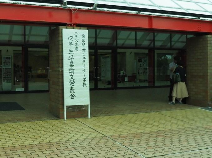 f:id:tokyokenji-teacher:20200711195306j:plain