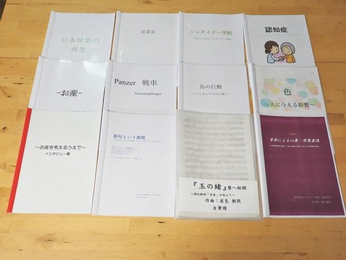 f:id:tokyokenji-teacher:20200712182423j:plain