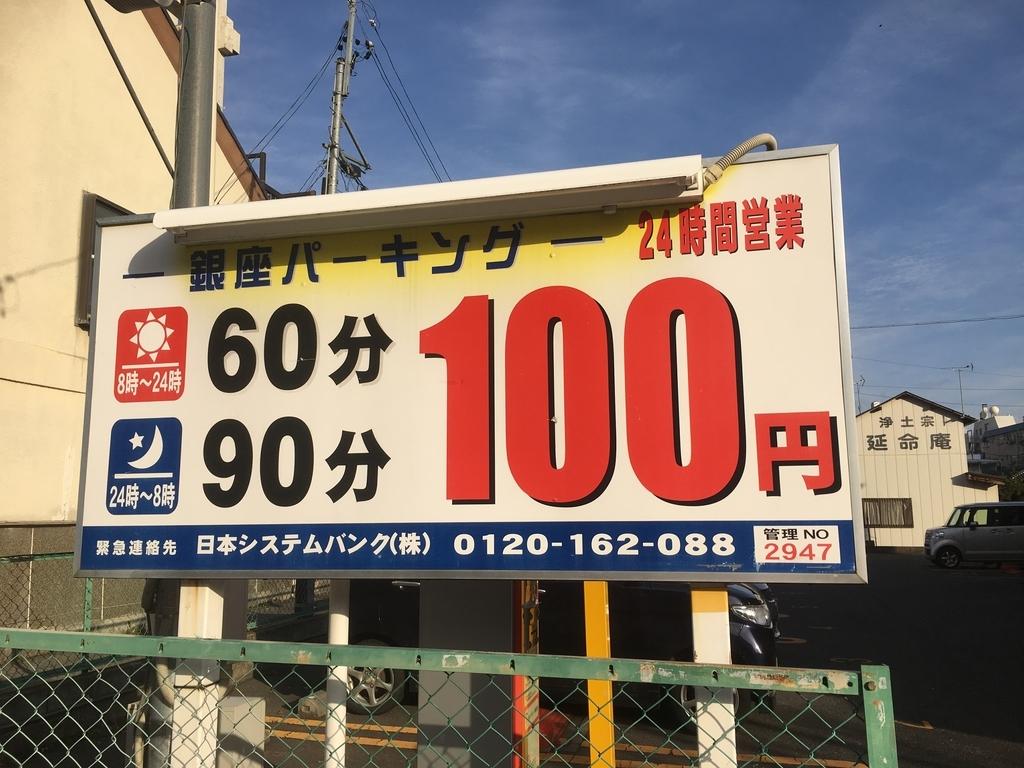 f:id:tokyotsubamezhenjiu:20190216162255j:plain