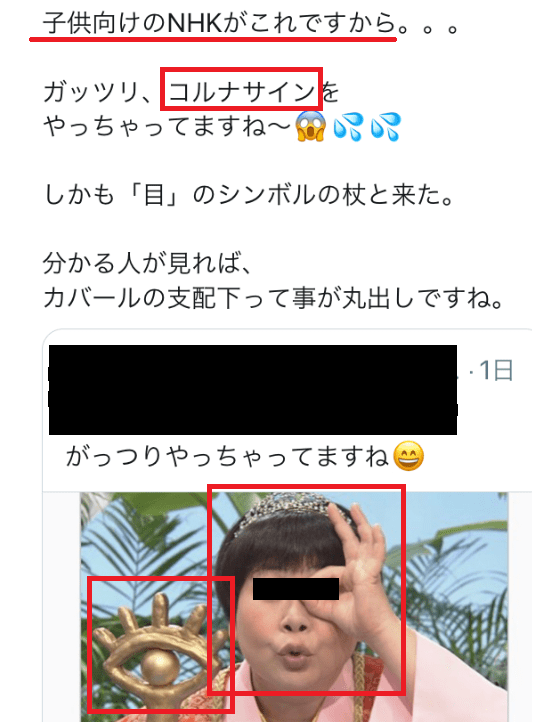 f:id:tokyotsubamezhenjiu:20210224114255p:plain