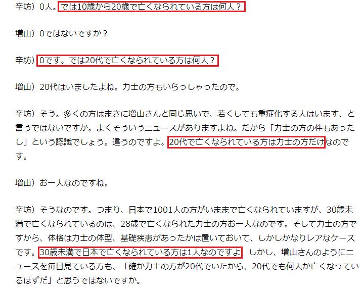 f:id:tokyotsubamezhenjiu:20210224153300p:plain