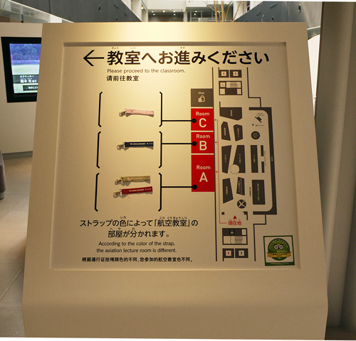 JAL(日本航空)工場見学「空育」SKY MUSEUMにて