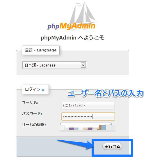 PHPログイン画面