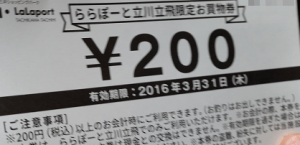 20151212okaimono