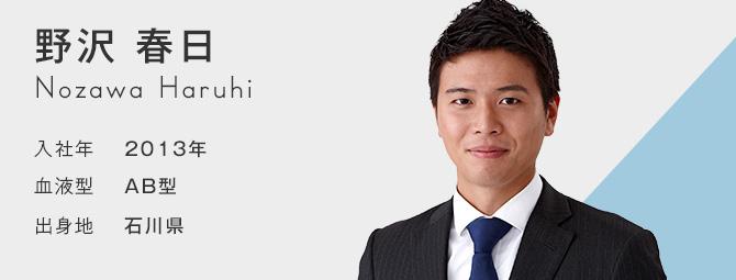 野沢 春日 Nozawa Haruhi - announcer park (アナウンサーパーク)|テレビ東京公式アナウンサーサイト