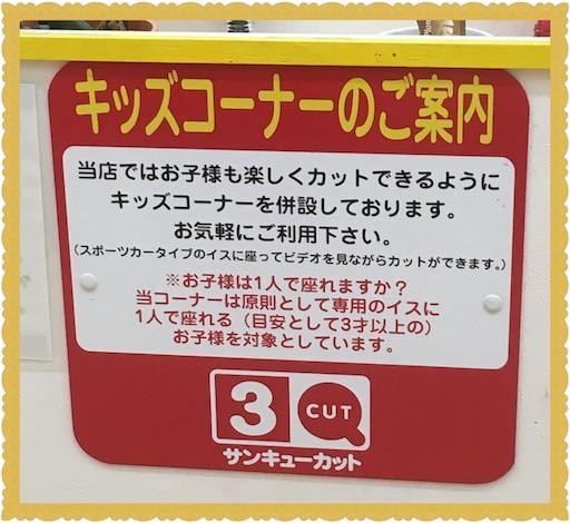 f:id:uchinokosodate:20180315082855j:image