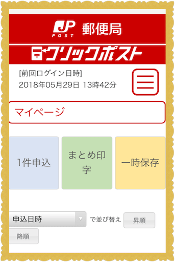 f:id:uchinokosodate:20180604155427p:image