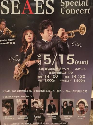 このコンサート行きたかったか。数原さんがゲスト出演。