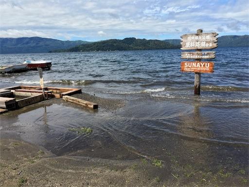 屈斜路湖、砂湯が増水しています