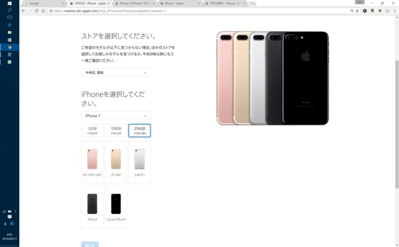 ピックアップ予約画面。銀座店iPhone7の在庫があります。