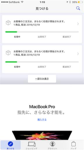 ワイヤレスイヤホンAirPodsアプリから購入した。実は2個も・・。
