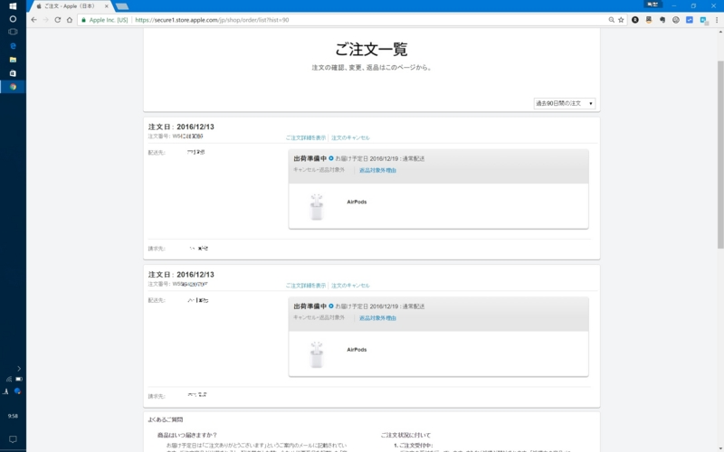 AirPods注文のページ。出荷準備中のステータス。