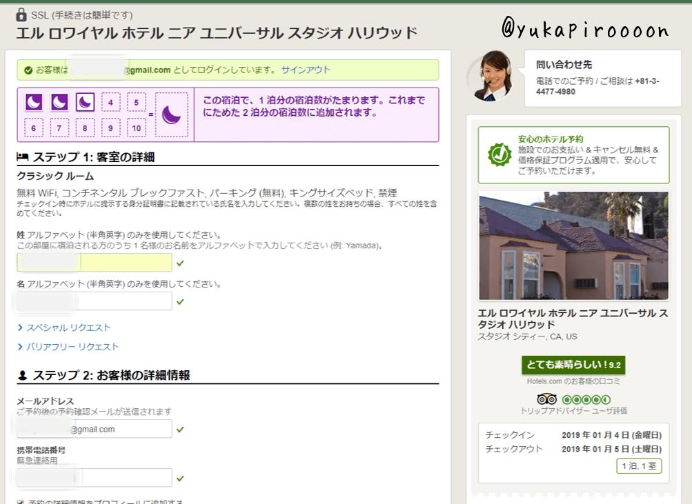 f:id:yukapiroooon:20180616144212p:plain