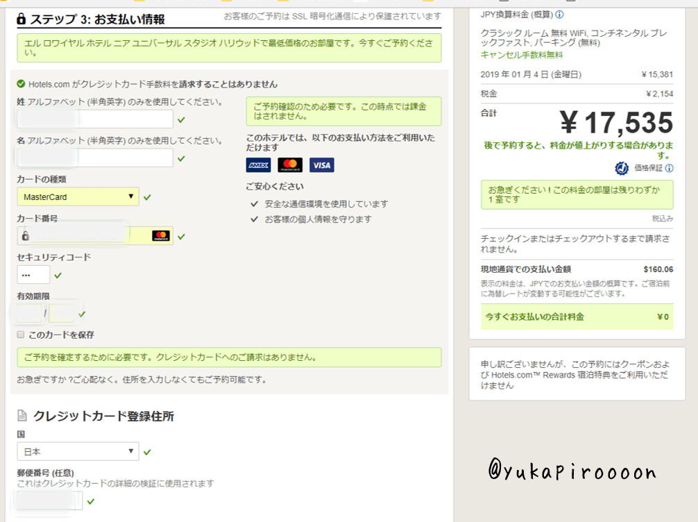 f:id:yukapiroooon:20180616144216p:plain