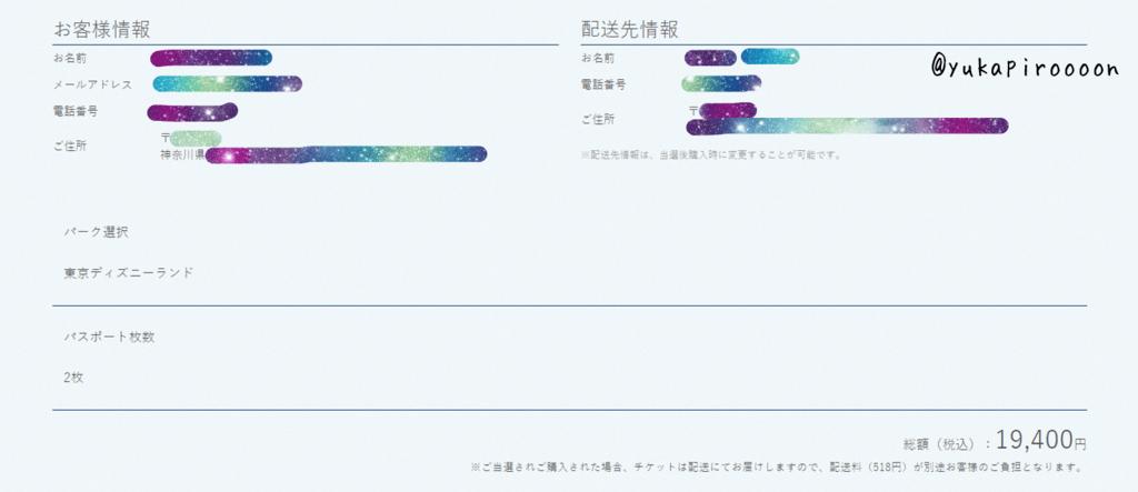 f:id:yukapiroooon:20180924194448p:plain