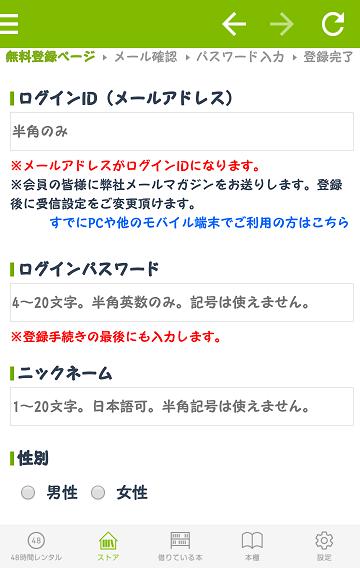 f:id:yukino-hironaga:20181002161557p:plain