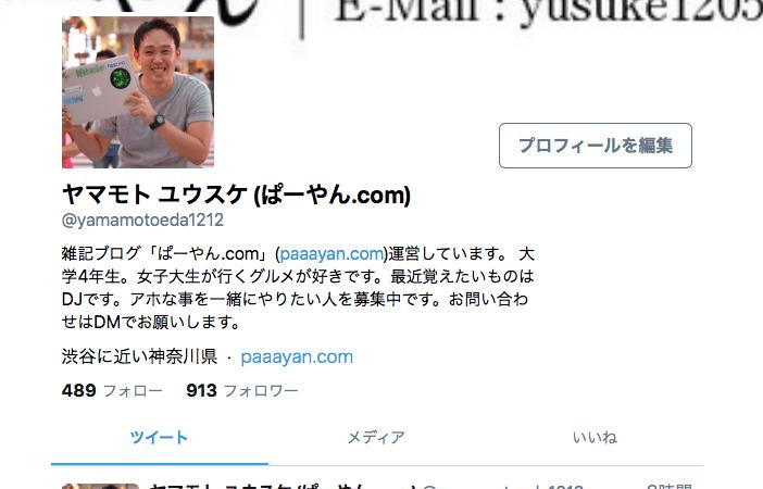 f:id:yusuke1040:20161025231630p:plain