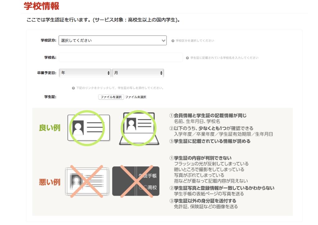 f:id:yusuke1040:20161106150115p:plain
