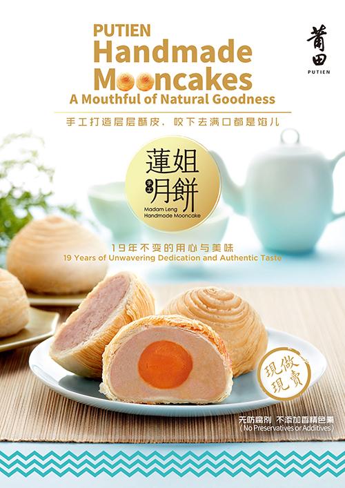 PUTIEN Handmade Mooncakes