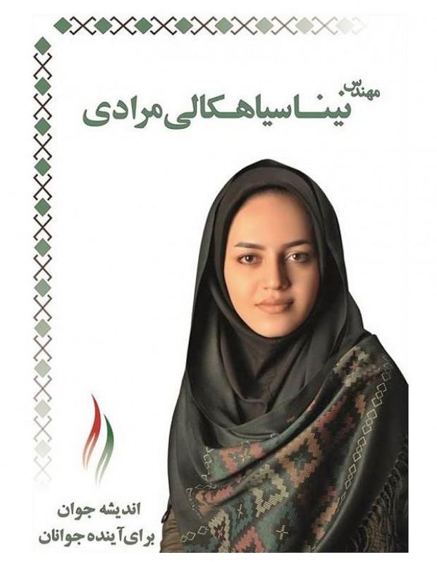 Iran une femme jugee trop belle pour la politique