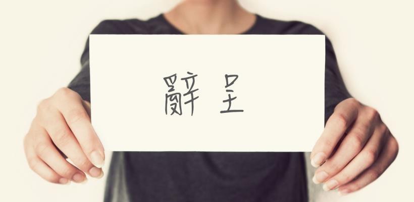 Evonne近況更新與離職思考 – Evonne Tsai – Medium