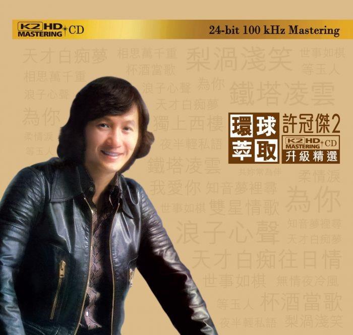 【許冠傑系列4】《浪子心聲》香港人之歌 – 千千闋歌與我常在 – Medium