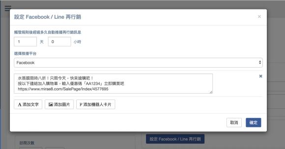 remarketing-message-through-facebook-messenger