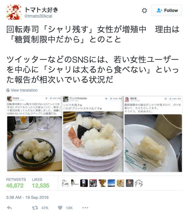 握壽司-醋飯-減糖流行