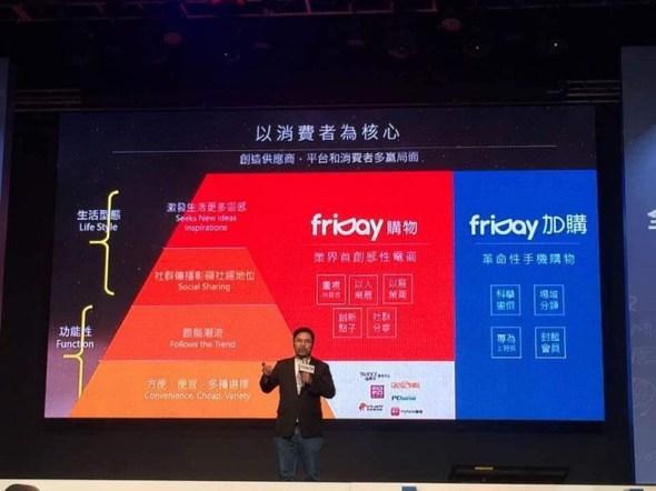 friDay「加購」新平台不是「COSTCO」模式,傳統零售B2C終結槍響起… 1*avS8uhoVqK1WVSLcItYZMw