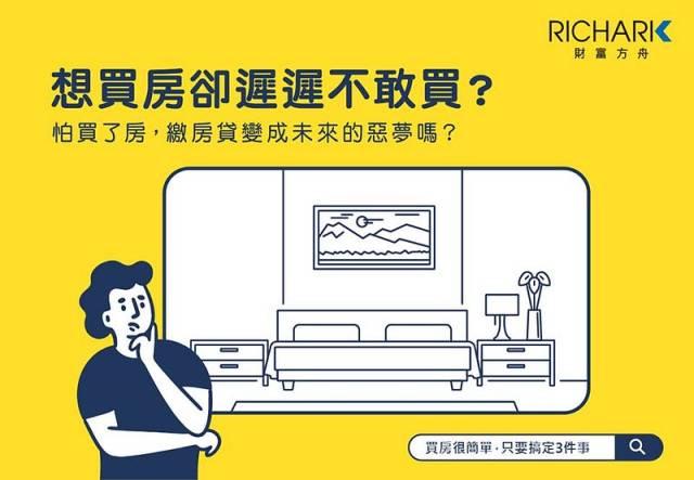 怕買了房,繳房貸變成未來的惡夢嗎?