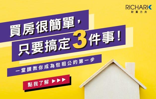 你們投資的房子都是合法的嗎?房地產不能說的祕密之遊戲規則篇|買房進來看|包租公|專業諮詢