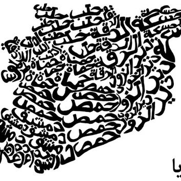 Syria Arabic Calligraphy Art Drawing From Emaneffects Great