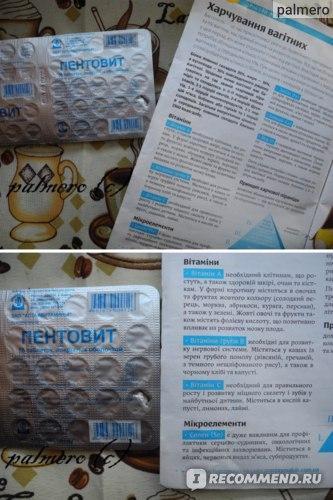 ویتامین PENTOVIT عکس