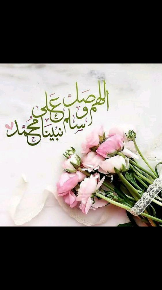 هل صليت على محمد وال محمد اليوم Teflylife