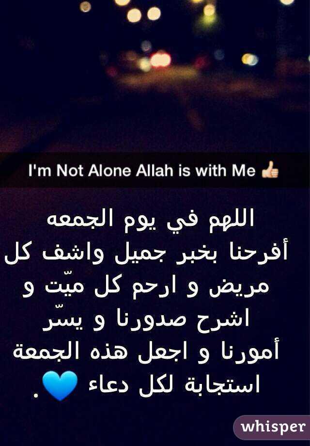 اللهم في يوم الجمعه أفرحنا بخبر جميل واشف كل مريض و ارحم كل مي ت و