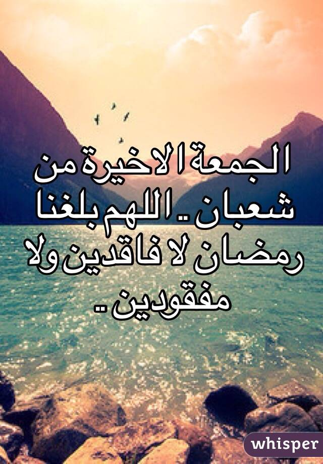 الكلام الطيب اللهم بلغنا رمضان لافاقدين ولامفقودين Facebook